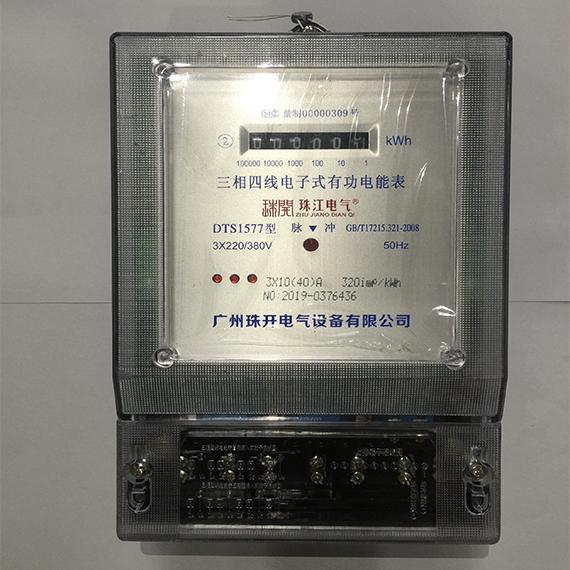 珠開珠江、三相電子式 電能表 (10-100A)